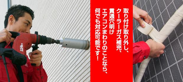 エアコン工事
